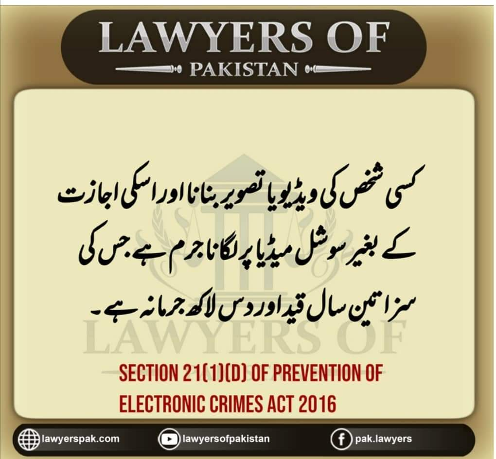 Section 21(1)(d) - Prevention of Electronic Crimes Act 2016   Cyberstalking - Taking and Displaying Photograph or Video of any Person without his Consent in a Manner that Harms him   allpaknotifications.com