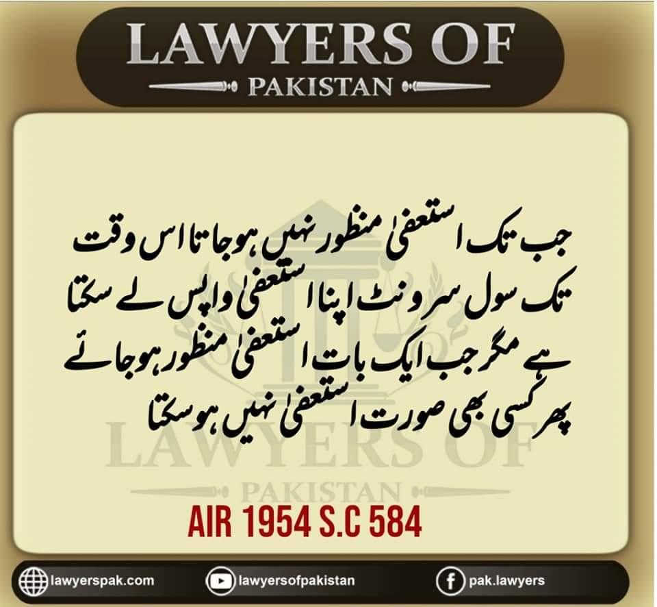 AIR 1954 S.C 584 (Case Law regarding Resignation of Civil Servant) - allpaknotifications.com