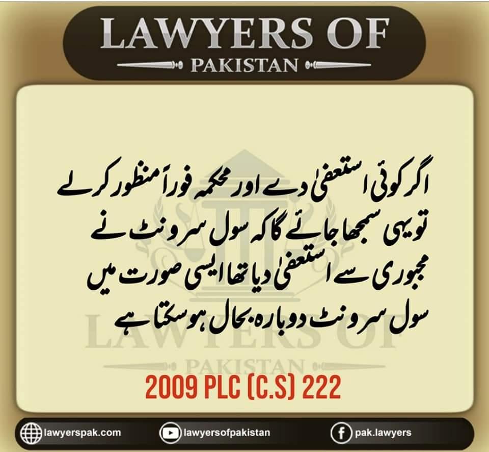2009 PLC (C.S) 222 (Case Law regarding Resignation of Civil Servant) - allpaknotifications.com