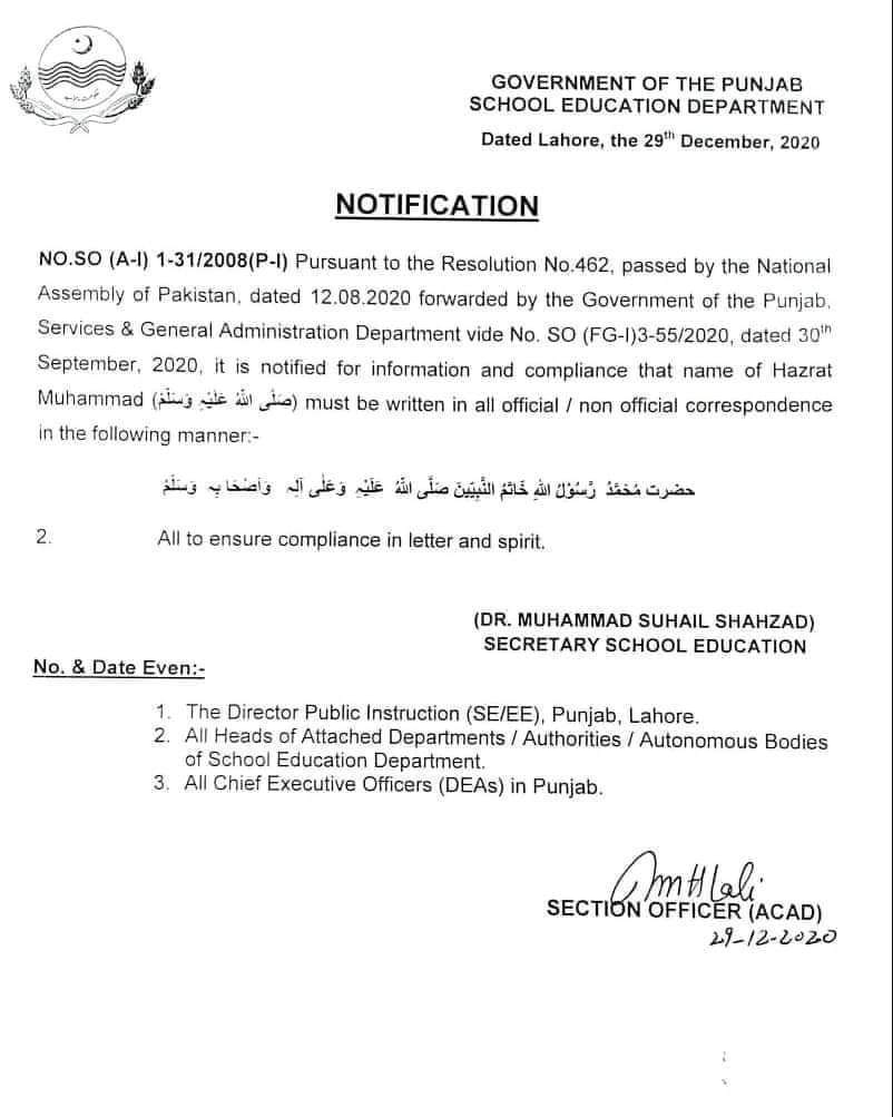 Notification | Name of HAZRAT MUHAMMAD (SAWW) must be written in the following manner | Government of the Punjab School Education Department | December 29, 2020 - allpaknotifications.com