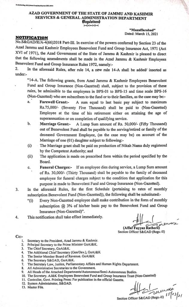 Notification | Amendment in Farewell Grant, Marriage Grant and Funeral Charges | Azad Government of the State of Jammu and Kashmir Services and General Administration Department (Regulation) | March 15, 2021 - allpaknotifications.com