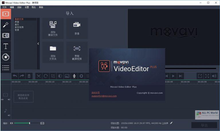 Movavi Video Editor Plus 22 One Click Download