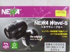 ネワウェーブS NWA1000S 爆安!