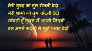 Wallpaper Of Hindi Shayari for love