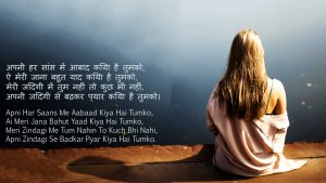 Wallpaper Of Hindi Shayari with Picture of Girl in Morning