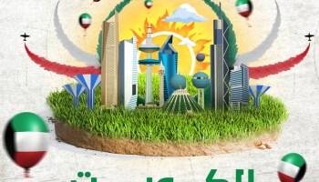 منشور العيد الوطني الكويتي الكويت وطن النهار