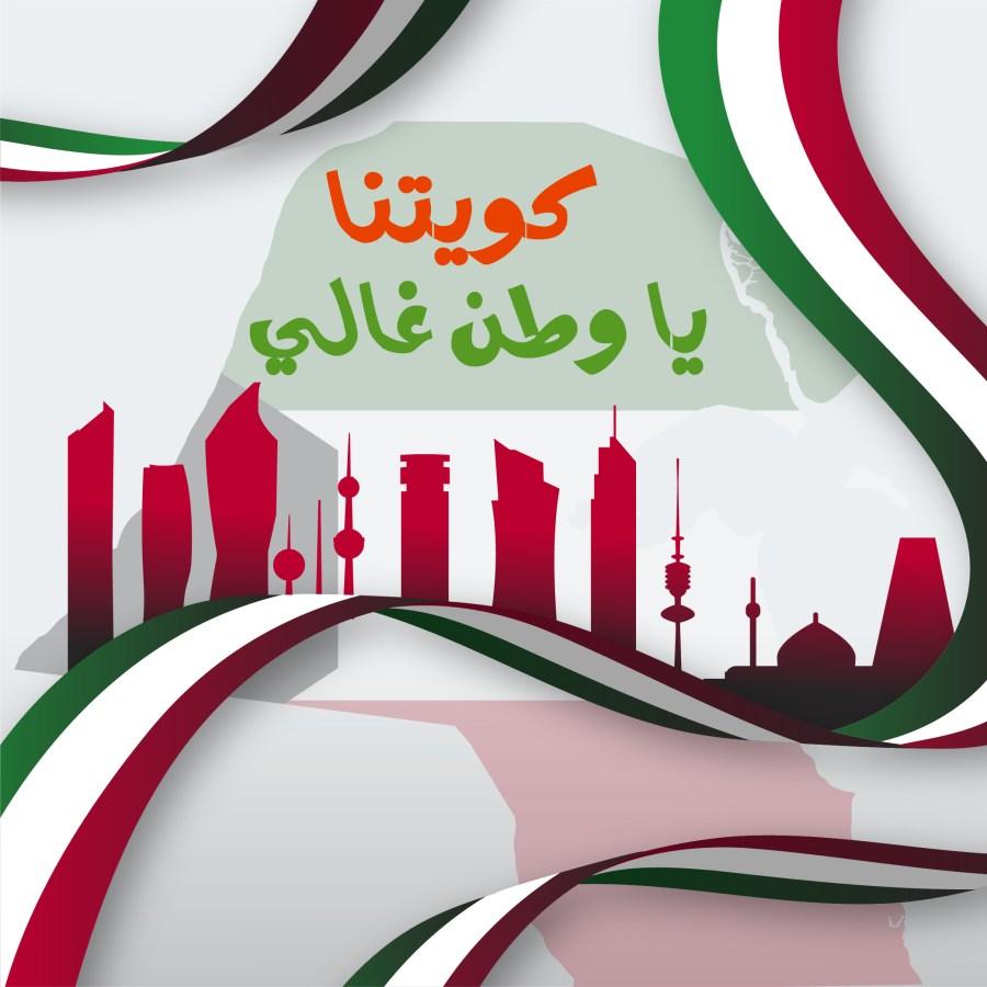 كرت معايدة بالعيد الوطني كويتنا يا وطن غالي