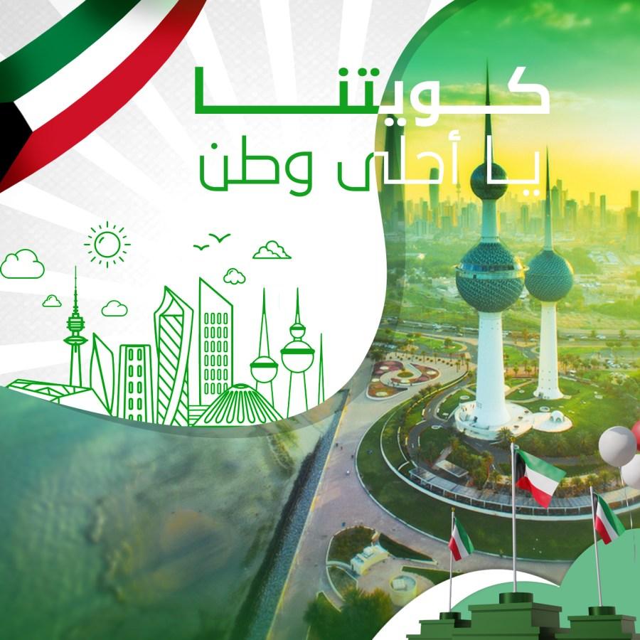 منشور تهنئة بعيد الكويت الوطني كويتنا يا أحلى وطن