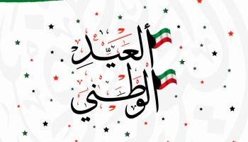 كرت تهنئة بمناسبة العيد الوطني عاد عيدك يا كويت