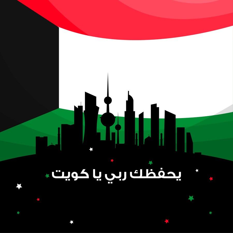 بطاقة تهنئة بعيد الكويت الوطني يحفظك ربي يا كويت