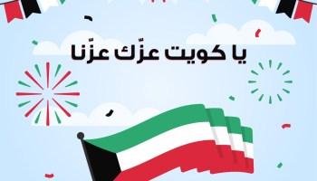 منشور العيد الوطني الكويتي يا كويت عزك عزنا