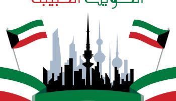 كرت تهنئة العيد الوطني الكويت الحبيبة