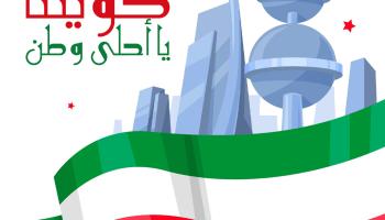 كرت معايدة بالعيد الوطني كويتنا ياأحلى وطن