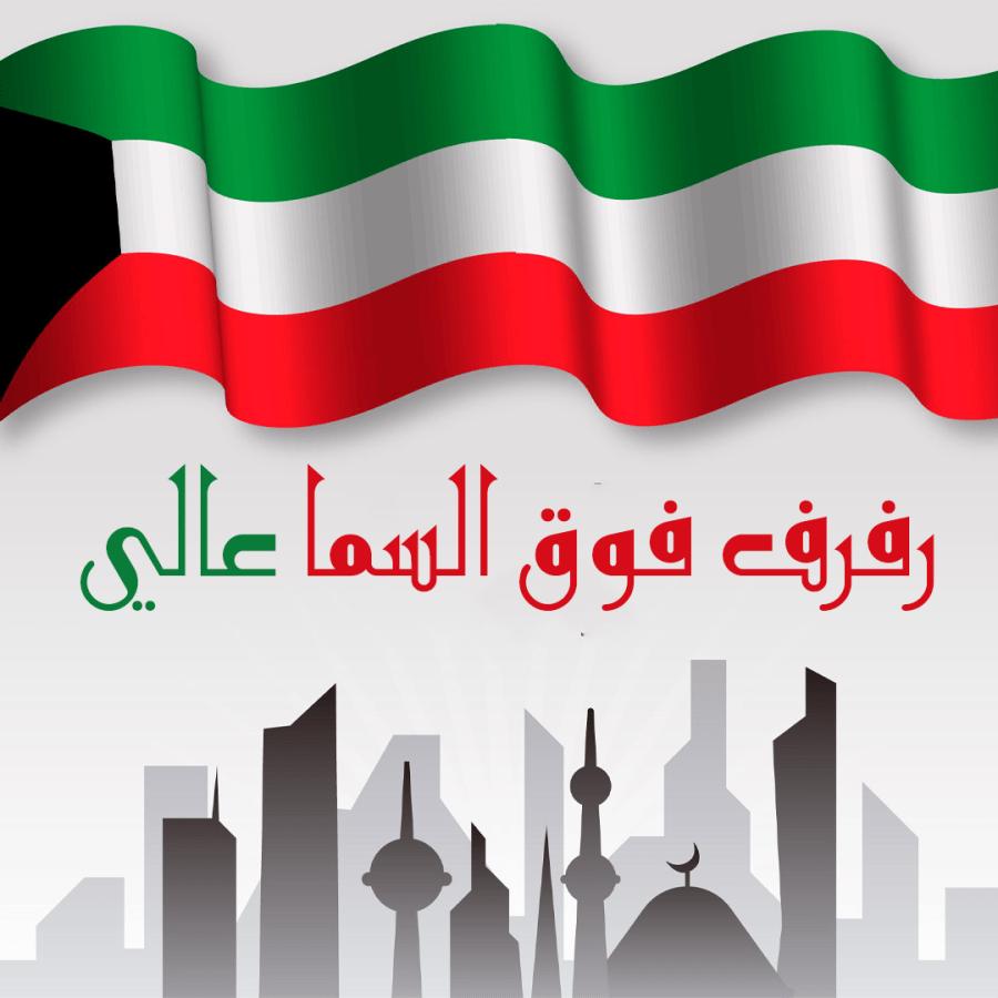 منشور تهنئة بعيد الكويت الوطني رفرف فوق السما عالي