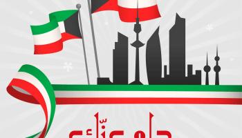 منشور بمناسبة العيد الوطني الكويتي دام عزك يا كويت