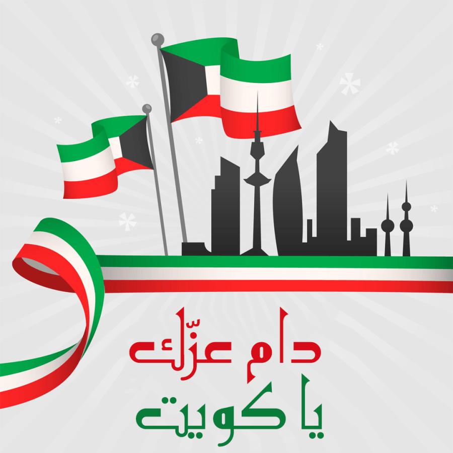 منشور العيد الوطني الكويتي دام عزك يا كويت