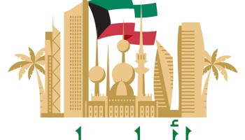 كرت تهنئة العيد الوطني الكويت ياأحلي بلد