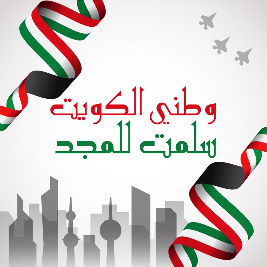 كرت تهنئة بمناسبة العيد الوطني الكويتي وطني الكويت سلمت للمجد