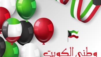 كرت تهنئة بالعيد الوطني الكويتي وطني الكويت سلمت للمجد