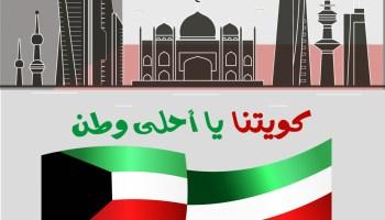 كرت تهنئة العيد الوطني الكويتي كويتنا ياأحلى وطن