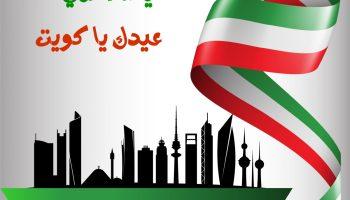 كرت تهنئة بعيد الكويت الوطني يا ما أحلى عيد يا كويت