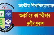 National University Honours 2nd Year Exam Routine 2017