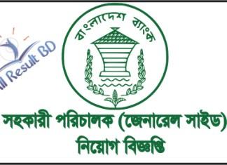 Bangladesh Bank Officer (General Side) Job Circular