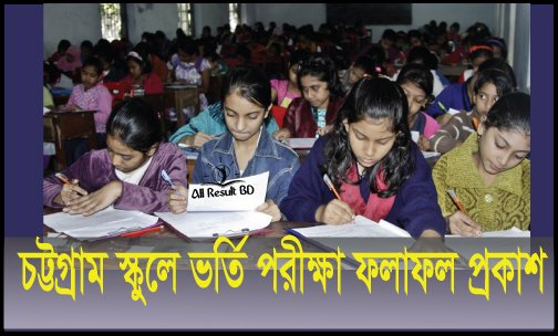 Chittagong Govt High School Admission Result 2017