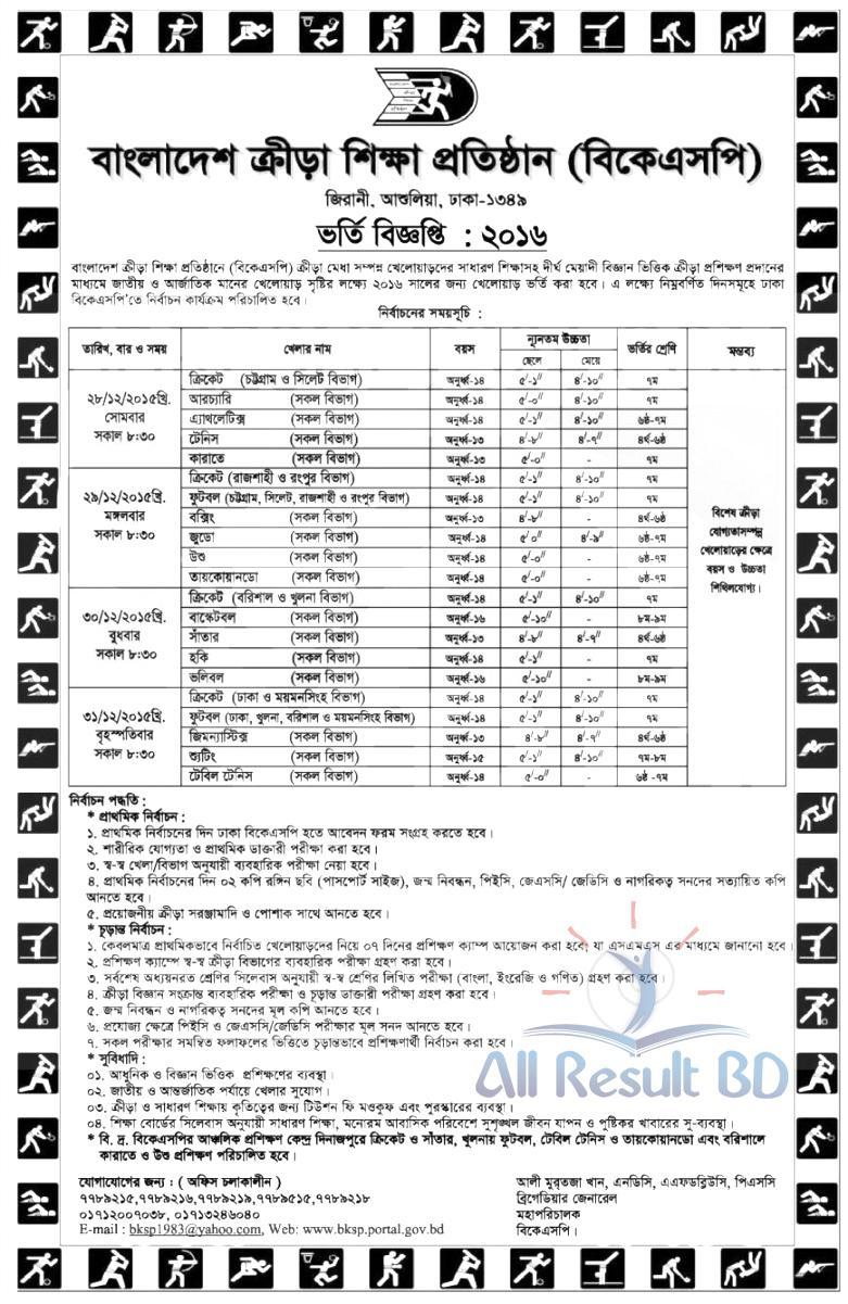 BKSP Bangladesh Admission 2016 Class 4, 5, 6, 7, 8, 9 Circular