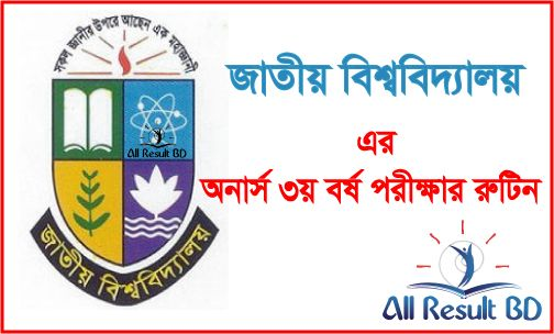 National University Honours 3rd Year Exam Routine 2017 Form Fillup