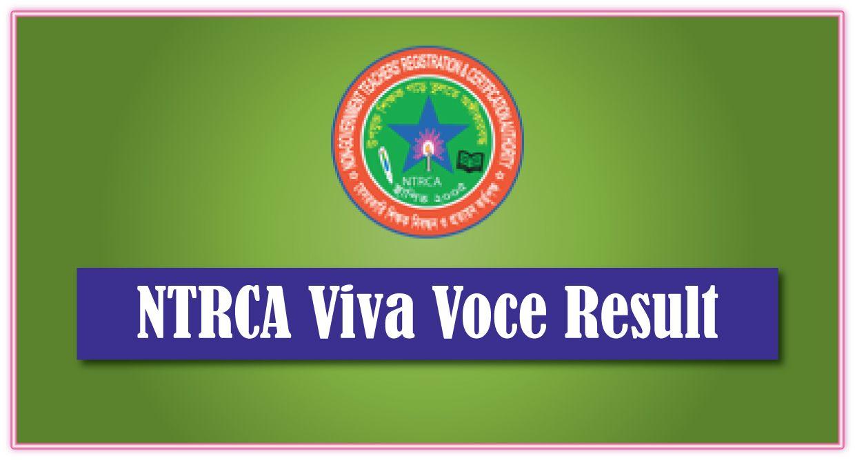 13th NTRCA Viva Voce Result | Teachers Registration Viva Result 2017