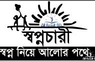 Shwopnochari Scholarship 2015 for Bangladeshi Talented Student