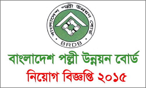 Bangladesh Rural Development Board Jobs Circular 2015