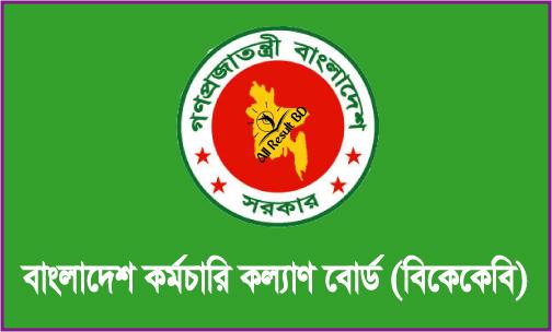 Bangladesh Employee Welfare Board Scholarship 2015