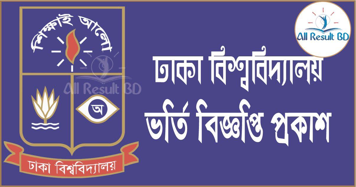 Dhaka University Admission Test Notice Result 2017-18 www.du.ac.bd