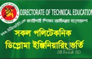 Polytechnic Diploma Engineering Admission Notice 1st Shift 2017