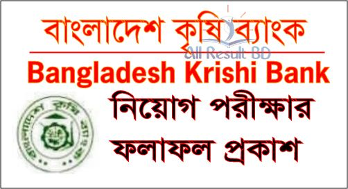 Bangladesh Krishi Bank Exam Date, Admit Card, Result 2017