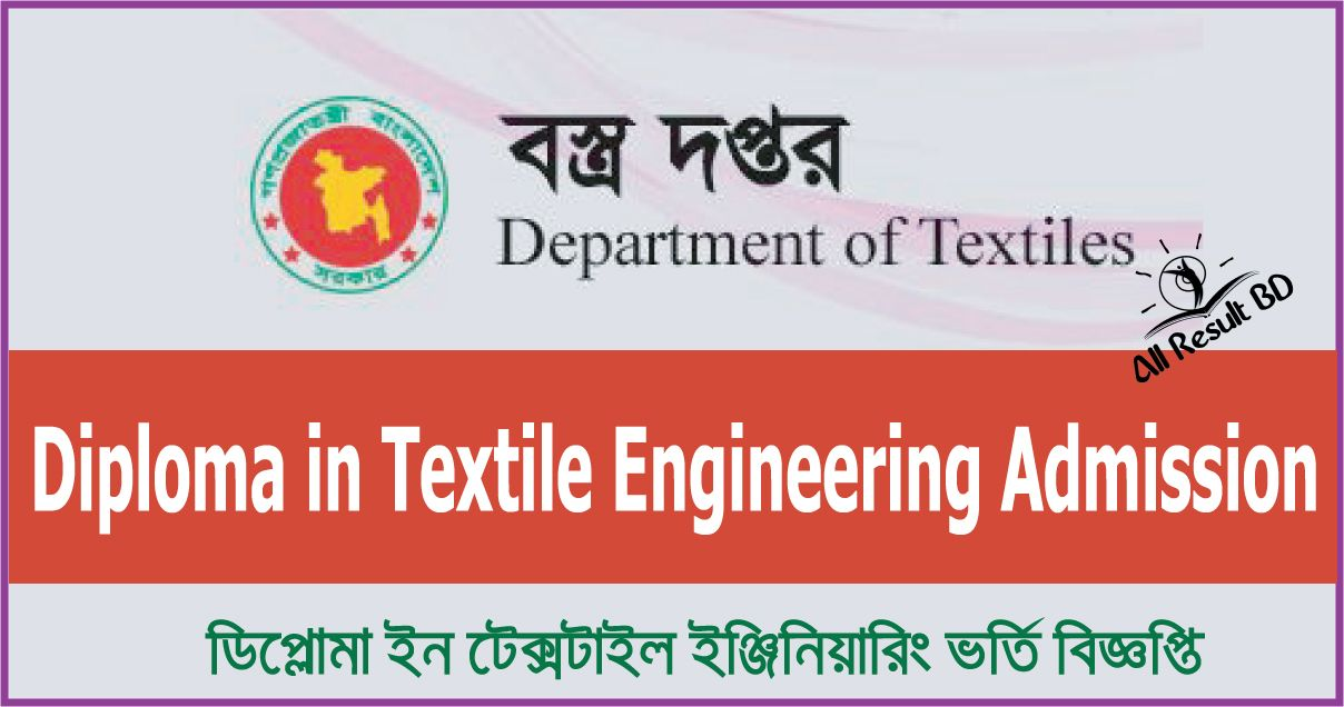 Diploma in Textile Engineering Admission Notice 2017