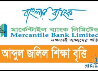 Mercantile Bank Ltd Abdul Jalil Education Scholarship