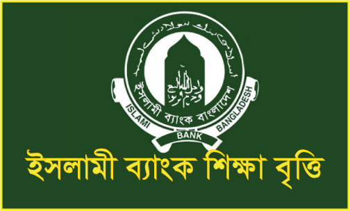 Islami Bank Bangladesh Scholarship 2016 for SSC Passed Students
