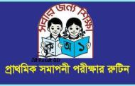 Ebtedayee & PSC Exam Routine 2016 Primary Education Board