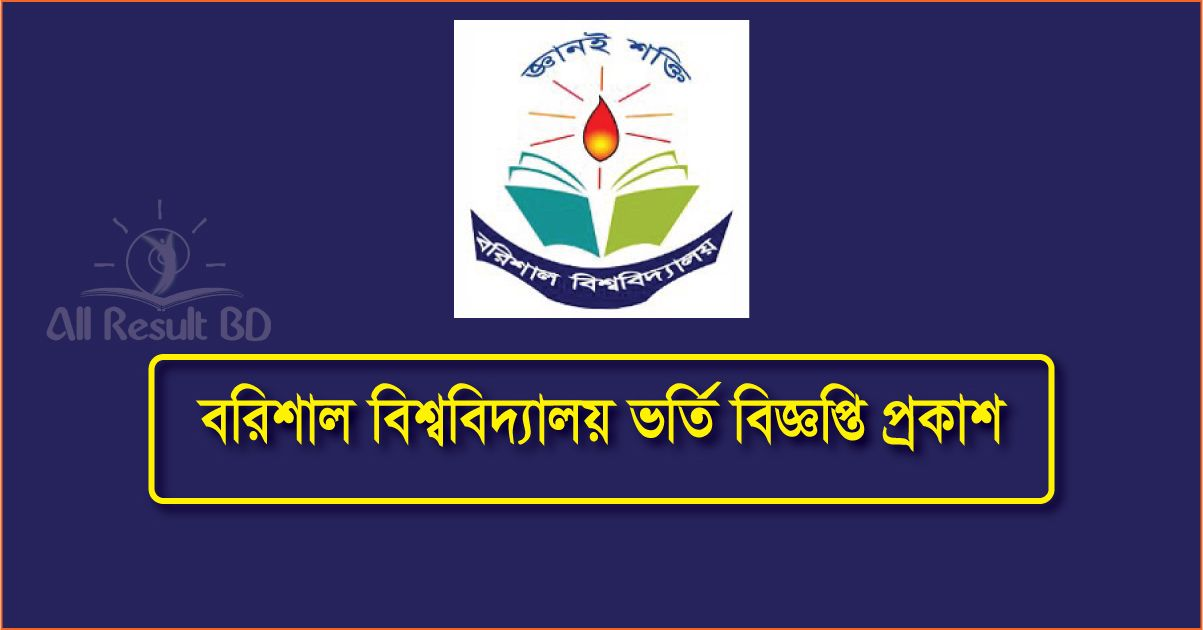 Barisal University Admission Test Notice 2017-18