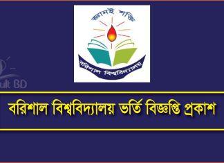 Barisal University Admission Test Notice