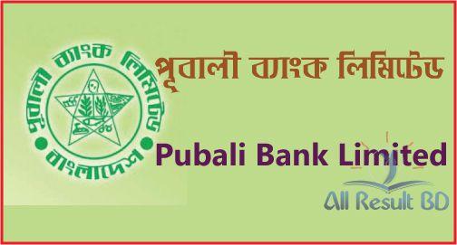 Pubali Bank Job Circular 2017 Senior, Junior, Cash Officer Pubalibangla.com