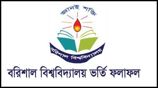 Barisal University Admission Result & Seat Plan 2016-17