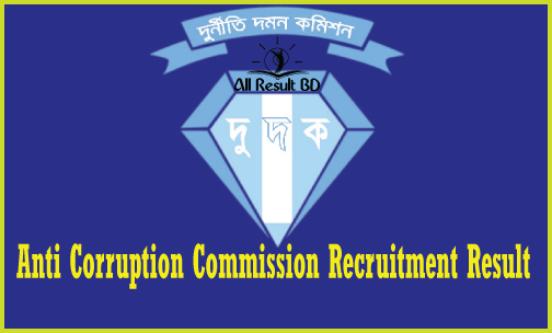 Anti Corruption Commission Recruitment Result 2016