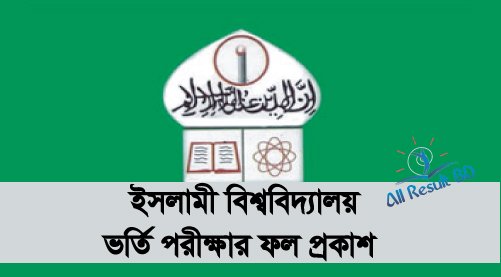Islamic University Admission Result and Seat Plan 2017-18