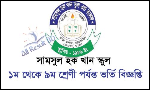 Shamsul Haque Khan School & College Class 1-9 Admission Circular 2016