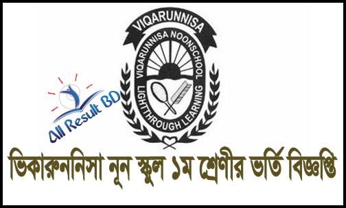 Viqarunnisa Noon School & College Class 1 Admission Circular 2018