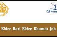 Ektee Bari Ektee Khamar Job Circular 2017 EBEK.teletalk.com.bd